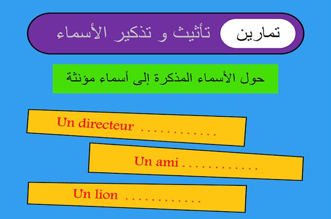 تمارين تطبيقية مع الحلول لتأنيث الأسماء exercice sur le masculin et le féminine de nome