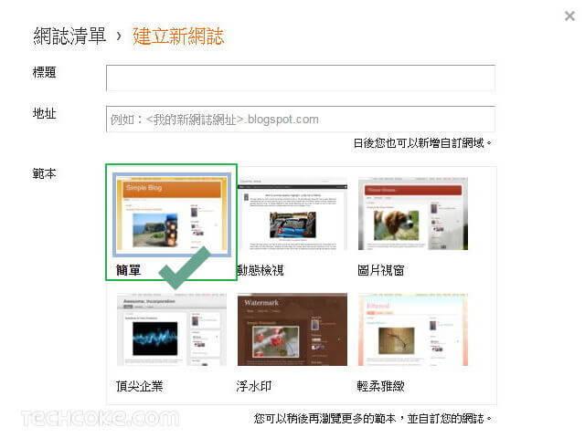 Blogger 範本:網誌標題、文章標題「h1、h2、h3」標籤 SEO 最佳化_003