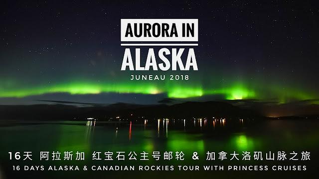 DANCING AURORA IN ALASKA JUNEAU 16天阿拉斯加紅寶石公主號郵輪+加拿大洛磯山脈之旅  16 Days Alaska & Canadian Rockies Tour