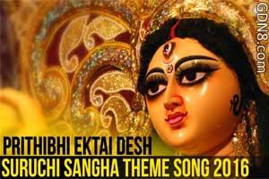 PRITHIBI EKTAI DESH – Palak Muchhal - Suruchi Sangha Theme Song 2016