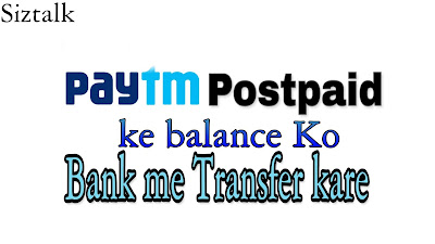 Paytm, Paytm Postpaid,Paytm Postpaid  के balance को  bank account में कैसे transfer करे,how to transfer paytm postpaid balance to bank account, siztalk