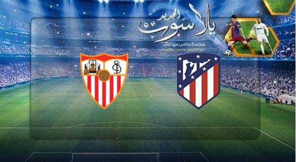 نتيجة مباراة اتليتكو مدريد واشبيلية بتاريخ 12-05-2019 الدوري الاسباني
