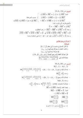 المرجح المستوي للسنة الثانية p6.jpg