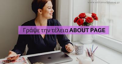 Πώς να γράψεις την τέλεια about page για το blog σου