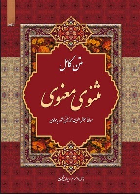 Maulana Rumi Online Rumis Masnavi In Urdu And Sindhi