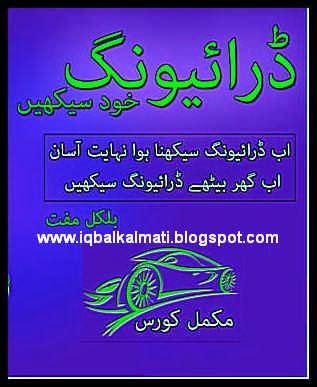 Urdu Learning Book