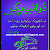 Complete Driving Learning Course Book in Urdu