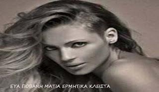 eva-giovani-matia-ermitika-klista