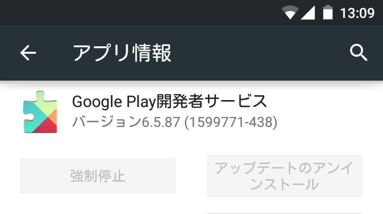 Android 5.0(Lollipop) システムアップデートの画面がリニューアルされた 3
