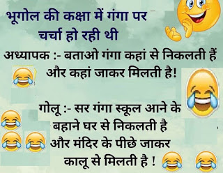 Hindi Jokes -   Whatsapp Chutkule, Hindi Chutkule, Facebook Chutkule Dehati Chutkule