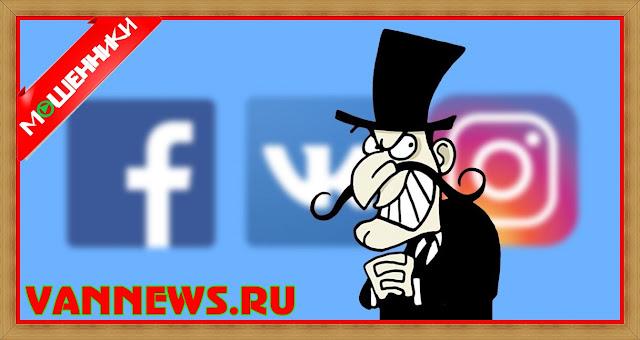 Мошенничество в Интернете — Информация
