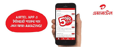 Enjoy+5%+discount+on+3G+internet+pack+from+My+Airtel+App