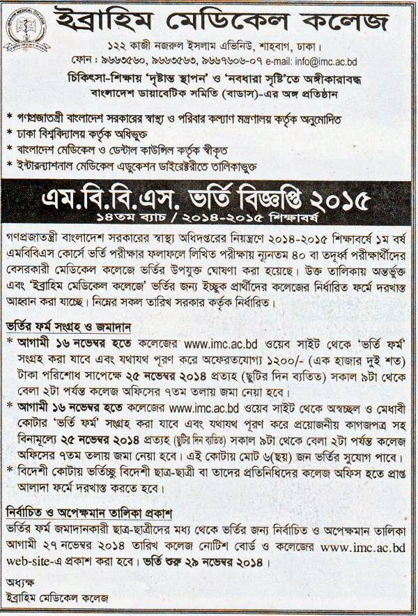 All Admission info BD: Admission Notice, Ibrahim Medical College
