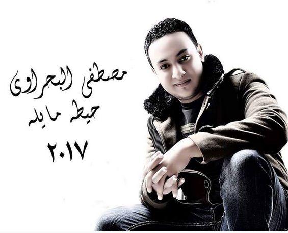 تحميل واستماع اغنية حيطه مايله mp3 غناء مصطفي البحراوي 2017 على رابط سريع ومباشر