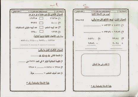 امتحان حساب   للصف الثالث الإبتدائى تم بالفعل فى يناير2015 منهاج مصر تال%D