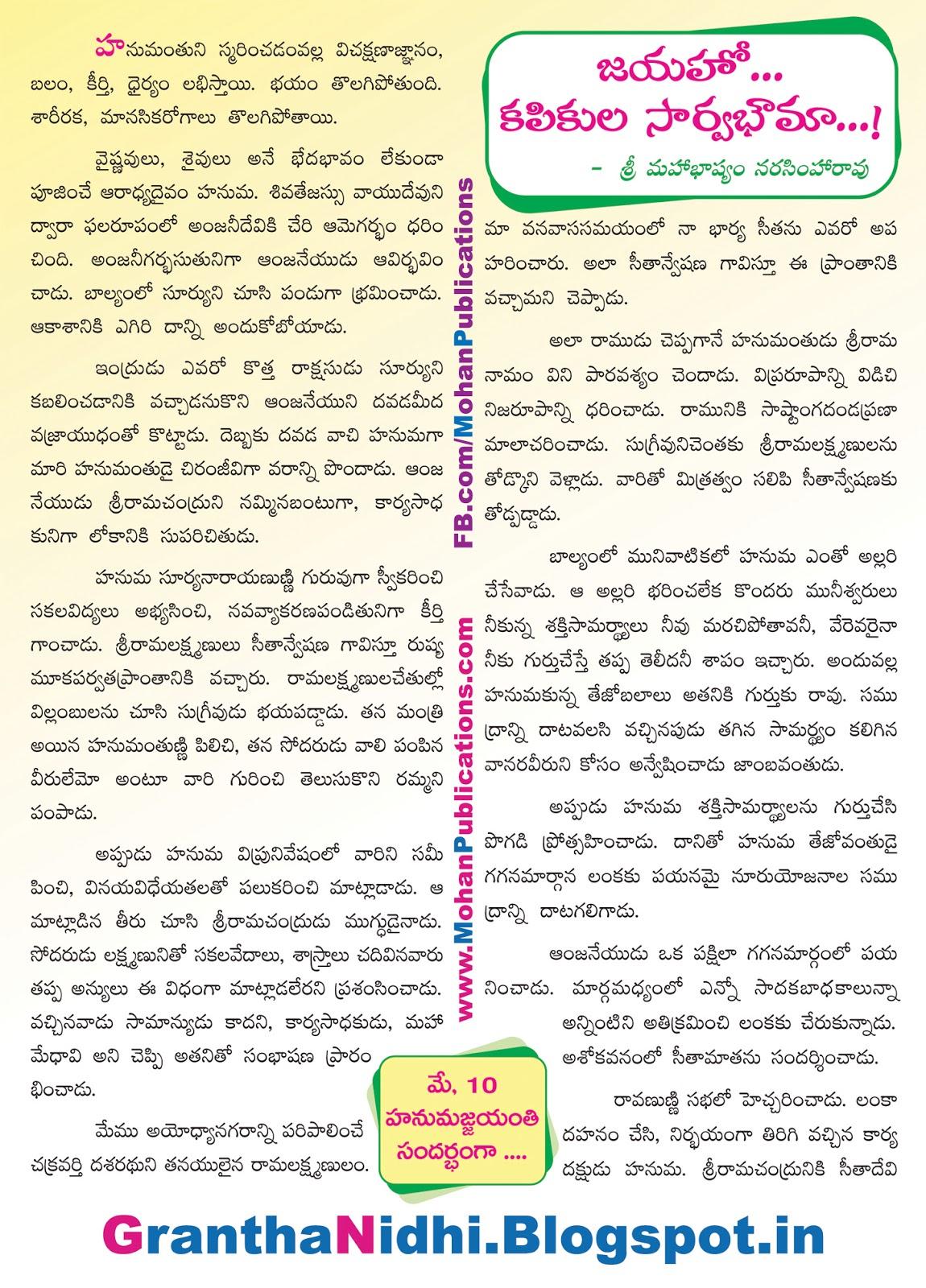 జయహో కపికుల సార్వభౌమ Hanumath Jayanti Hanumajjayanthi Hanumadjayanthi Hanumath jayanthi Hanuman Jayanti Hanuman Jyanthi Hanumad Jayanthi Hanumad Jayanti Publications in Rajahmundry, Books Publisher in Rajahmundry, Popular Publisher in Rajahmundry, BhaktiPustakalu, Makarandam, Bhakthi Pustakalu, JYOTHISA,VASTU,MANTRA, TANTRA,YANTRA,RASIPALITALU, BHAKTI,LEELA,BHAKTHI SONGS, BHAKTHI,LAGNA,PURANA,NOMULU, VRATHAMULU,POOJALU,  KALABHAIRAVAGURU, SAHASRANAMAMULU,KAVACHAMULU, ASHTORAPUJA,KALASAPUJALU, KUJA DOSHA,DASAMAHAVIDYA, SADHANALU,MOHAN PUBLICATIONS, RAJAHMUNDRY BOOK STORE, BOOKS,DEVOTIONAL BOOKS, KALABHAIRAVA GURU,KALABHAIRAVA, RAJAMAHENDRAVARAM,GODAVARI,GOWTHAMI, FORTGATE,KOTAGUMMAM,GODAVARI RAILWAY STATION, PRINT BOOKS,E BOOKS,PDF BOOKS, FREE PDF BOOKS,BHAKTHI MANDARAM,GRANTHANIDHI, GRANDANIDI,GRANDHANIDHI, BHAKTHI PUSTHAKALU, BHAKTI PUSTHAKALU, BHAKTHI