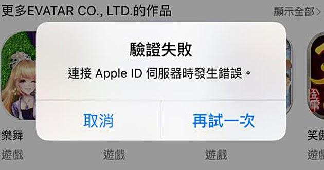 iPhone 連接 Apple ID 伺服器時發生錯誤怎麼辦