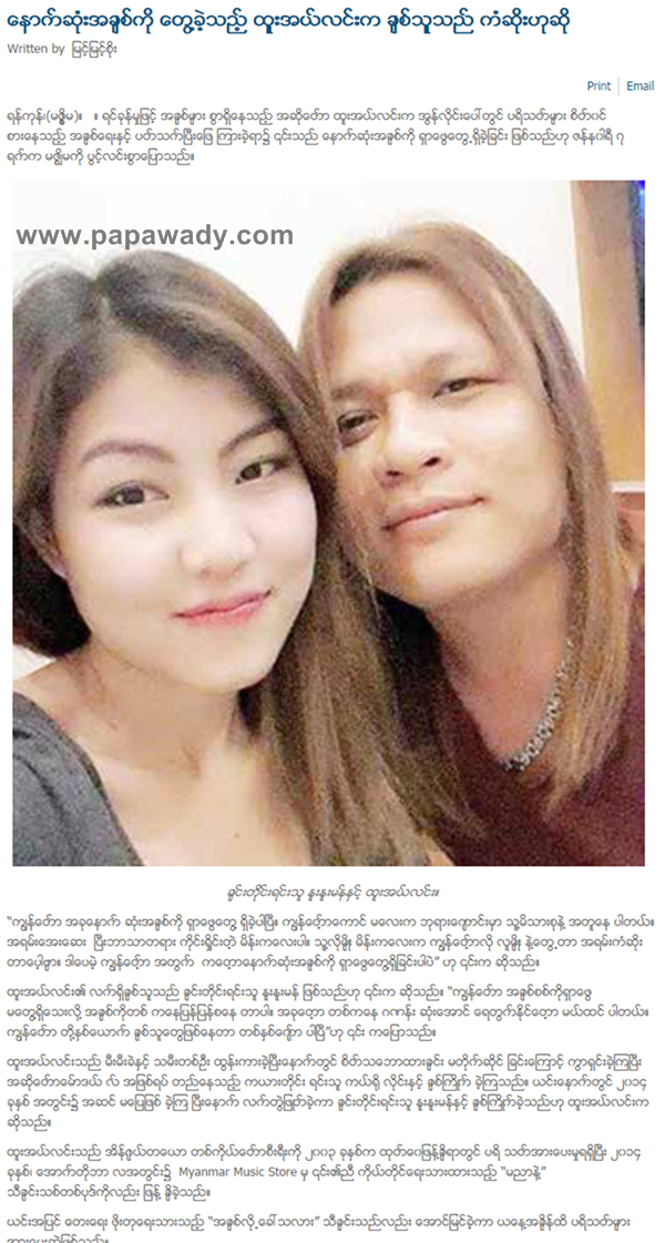 Htoo L Linn : I have found true love