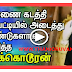 TAMIL NEWS - Kidnapped girl raped by seven years!