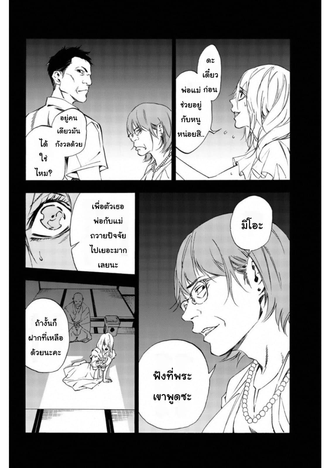 อ่านการ์ตูน Zetsubou no Rakuen ตอนที่ 11 หน้าที่ 5