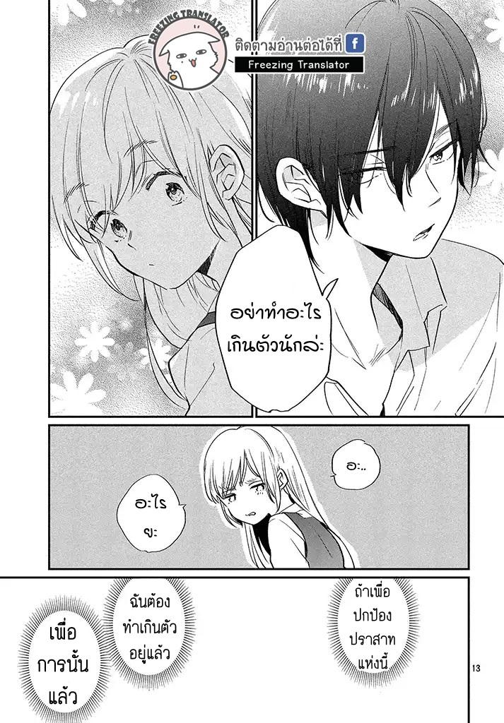 Inuwashi Momo wa Yuruganai - หน้า 13