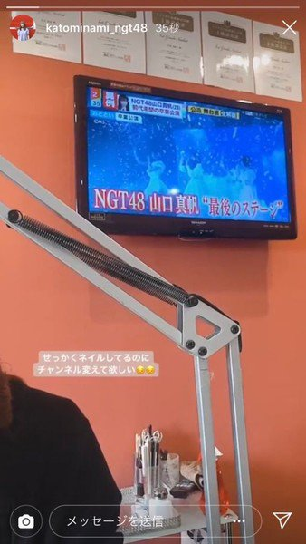 Tangkapan Layar Instastory Member NGT48 Minami Kato