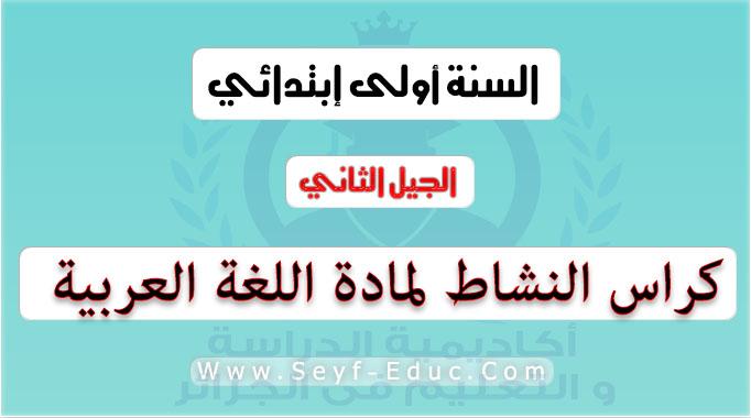 كراس النشاط لمادة اللغة العربية للسنة الاولى ابتدائي الجيل الثاني