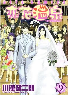 恋花温泉 第01-09巻 [Koibana Onsen vol 01-09]