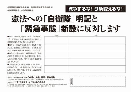 http://stop-kaiken.blog.jp/syomeiyoushi.pdf