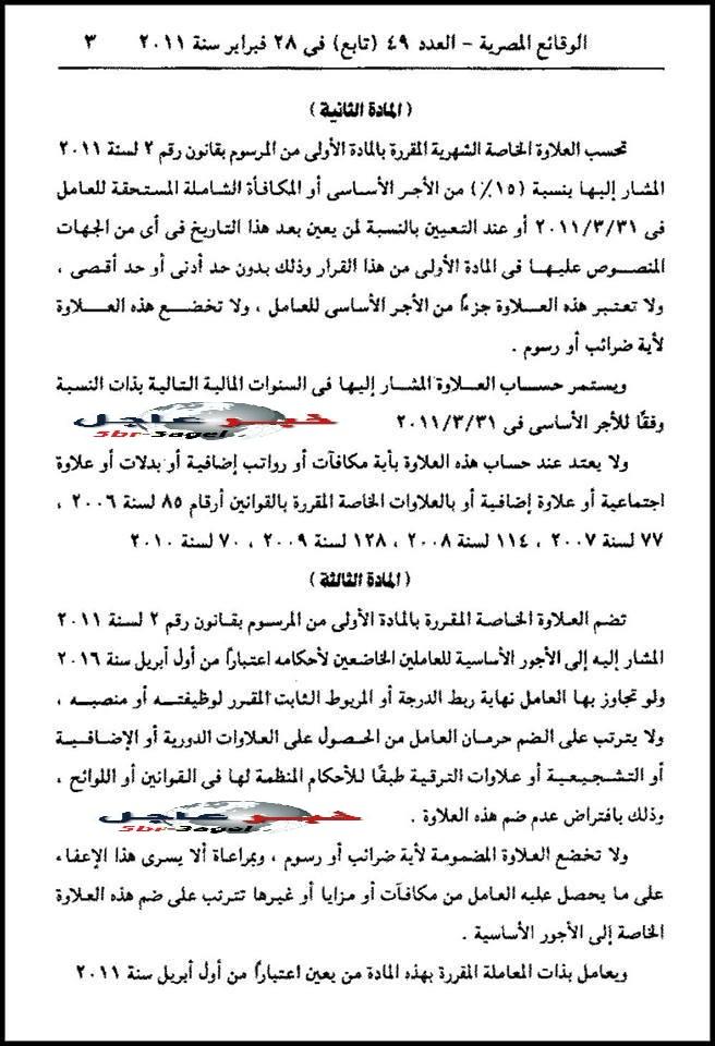 المعلمون والمعلمات علاوة 15% للاجر الاساسى ابريل القادم 2016 تعفى من الضرائب