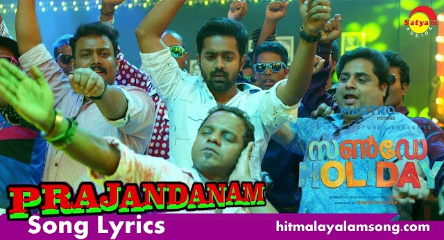 Kando Ninte Kannil (Prajandanam Song) Song Lyrics| Film Sunday Holiday | Asif Ali | Sruthi Ramachandran