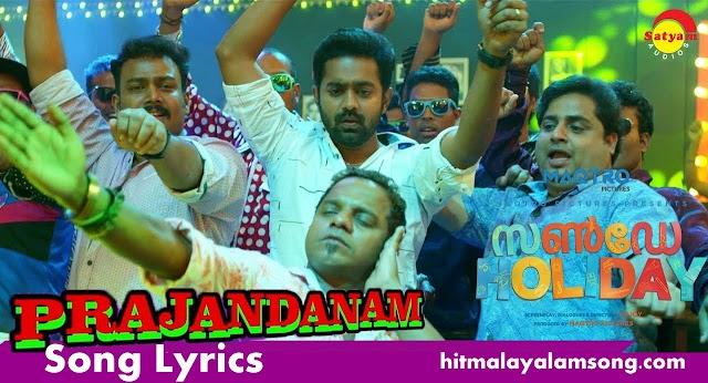 Kando Ninte Kannil (Prajandanam Song) Song Lyrics| Film Sunday Holiday | Asif Ali | Sruthi Ramachandran
