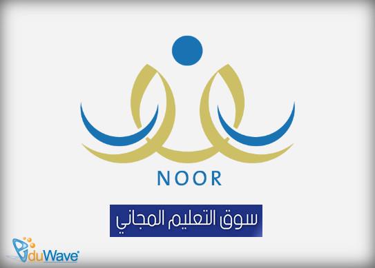 استعلام نظام نور برقم الهويه ورمز التحقق للنتائج الان noor