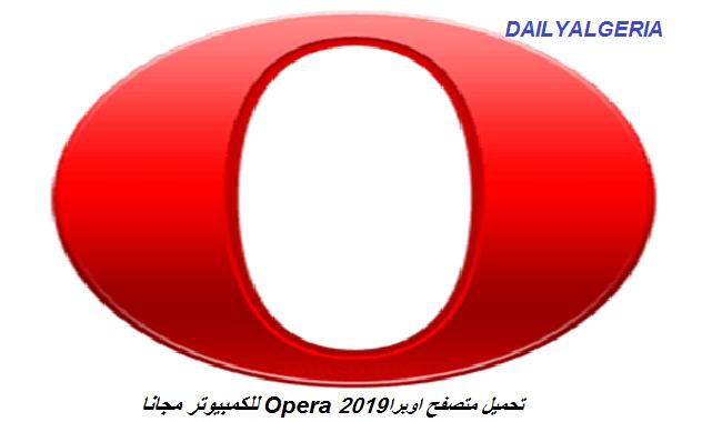 تحميل متصفح اوبرا 2019 Opera للكمبيوتر مجانا
