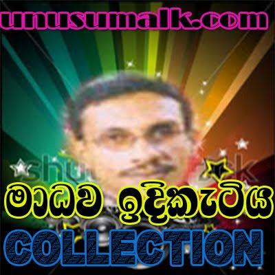 madawa indiketiya album