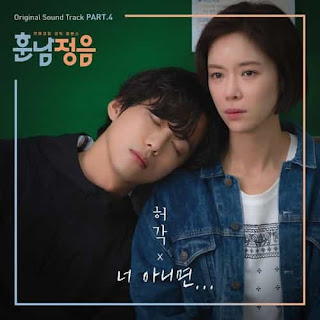 Download Huh Gak - If Not You (The Undateables OST Part.4) [MP3]