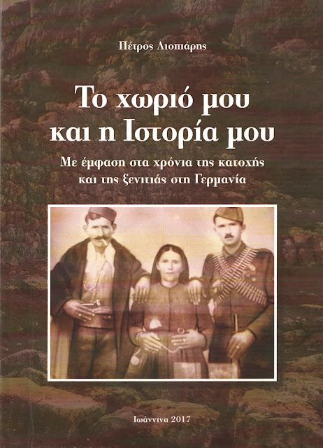 """""""Το χωριό μου και η Ιστορία μου"""" - Το βιβλίο του Πέτρου Λιοπιάτη για το Ελευθέρι"""