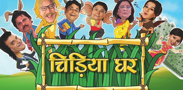 Chidiya Ghar TV Serial on SAB TV Full Star Casts