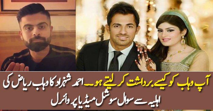 Bhabhi ap Wahab ko kesay bardasht karti hain? Ahmed Shahzad To Wahab Riaz Wife