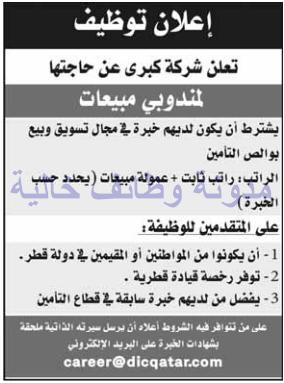 وظائف شاغرة فى الصحف القطرية الاثنين 07-08-2017 %25D8%25A7%25D9%2584%25D8%25B1%25D8%25A7%25D9%258A%25D8%25A9%2B1