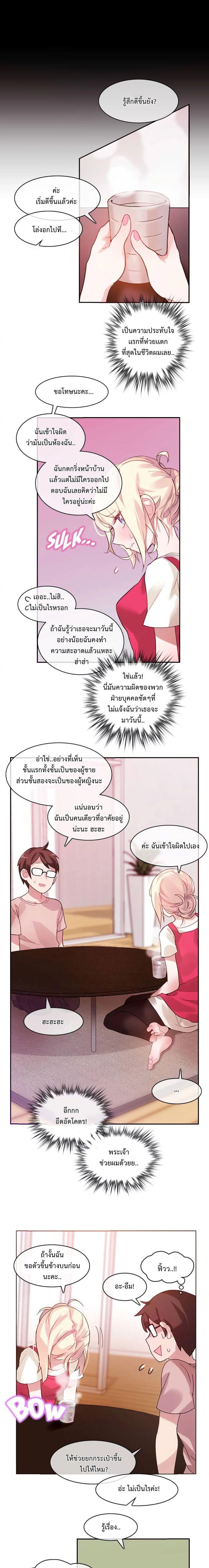 A Pervert s Daily Life - หน้า 15