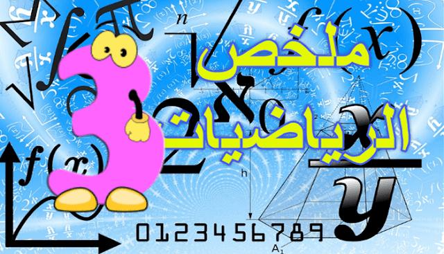ملخص دروس الرياضيات الثالثة اعدادي في ملف واحد pdf | قلم-ماط-الشامل9alamaths