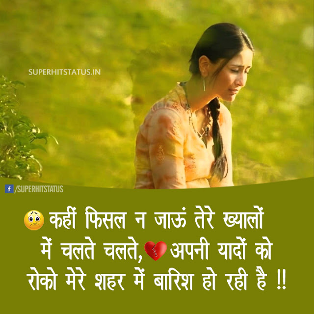 Alone Hindi Images For Love SHayari
