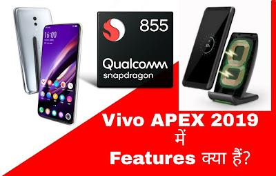Vivo APEX 2019 में Features क्या हैं?