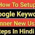 Google Keyword Planner Tool Setup For New User 2019