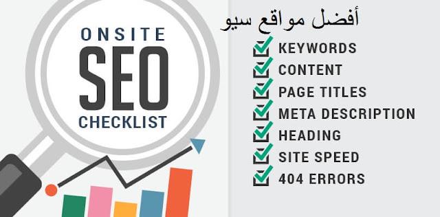 ما هي محركات البحث و تهيئة الموقع لمحركات البحث