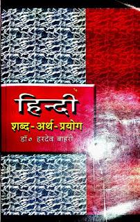Best Sandhi aur Samas pdf Hardev Bahri