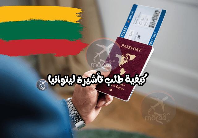 السفر الى ليتوانيا: كيفية تتحصل على تأشيرة ليتوانيا السياحية