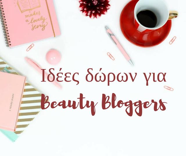 Ιδέες δώρων για Beauty bloggers