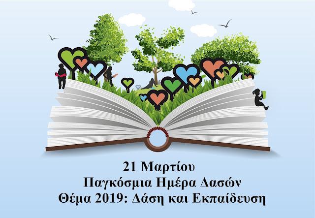 """""""Δάση και Εκπαίδευση""""- Διεθνής Ημέρα Δασών 2019"""